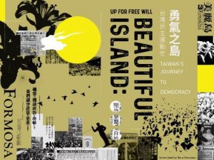 poster for Beautiful Island: Taiwan's Journey to Democracy Exhibit